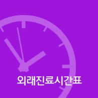 외래진료시간표