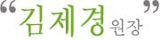 김제경 원장