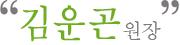 김운곤 원장