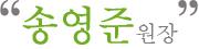 송영준 원장