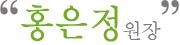 홍은정 원장