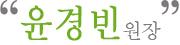 윤경빈 원장