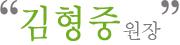 김형중 원장
